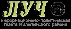 Газета ЛУЧ